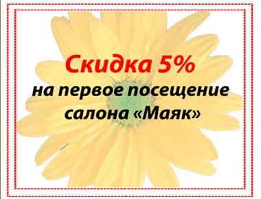 SalonMayak.ru